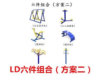 六件组合(方案二)
